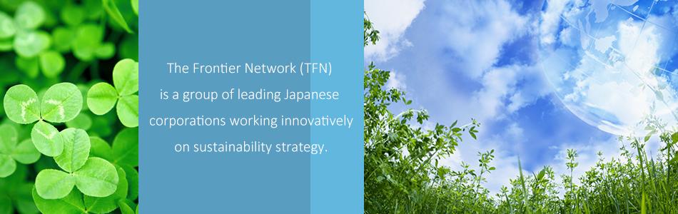 グローバルな視点に立ち、本気でサステナビリティ・CSRに取り組む最先端企業ネットワークです